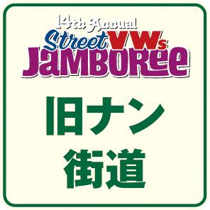 【VWSジャンボリー2020】旧ナン街道
