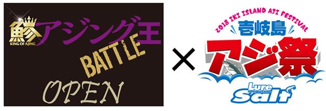 アジング王BATTLEオープン2018・エントリー