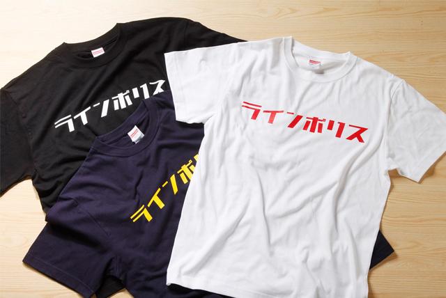 ラインポリスTシャツ・ホワイト(ルアーマガジン)