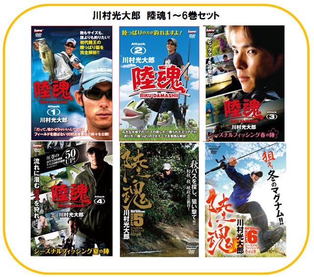 川村光大郎 DVD陸魂1~6巻セット