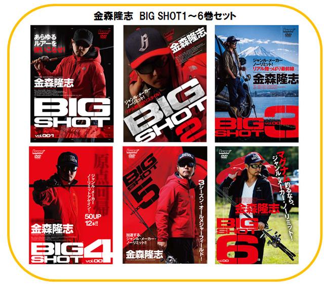 金森隆志 BIG SHOT1~6巻セット