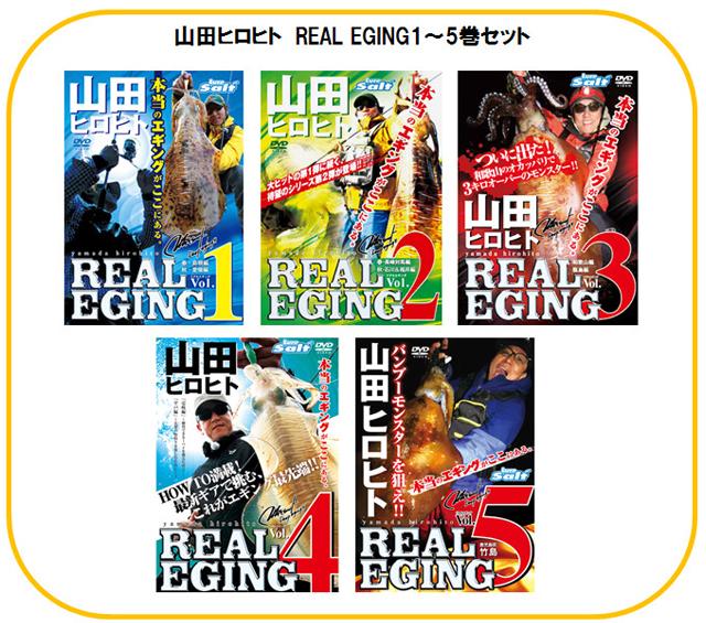 山田ヒロヒト REAL EGING1~5巻セット
