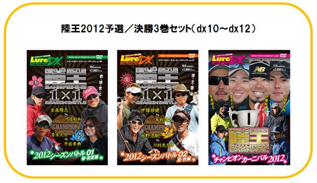 陸王2012予選/決勝3巻セット(dx10~dx12)