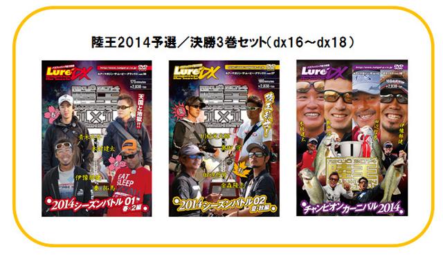 陸王2014予選/決勝3巻セット(dx16~dx18)