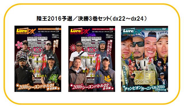 陸王2016予選/決勝3巻セット(dx22~dx24)