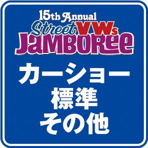 【VWSジャンボリー2021】カーショー 標準 その他