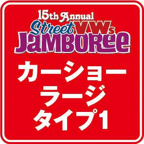 【VWSジャンボリー2021】カーショー ラージ タイプ1