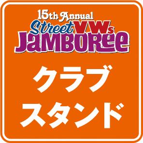 【VWSジャンボリー2021】クラブスタンド