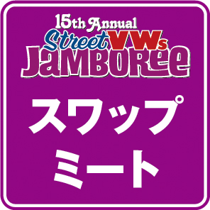 【VWSジャンボリー2021】スワップミート