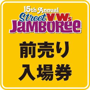 【VWSジャンボリー2021】前売り券