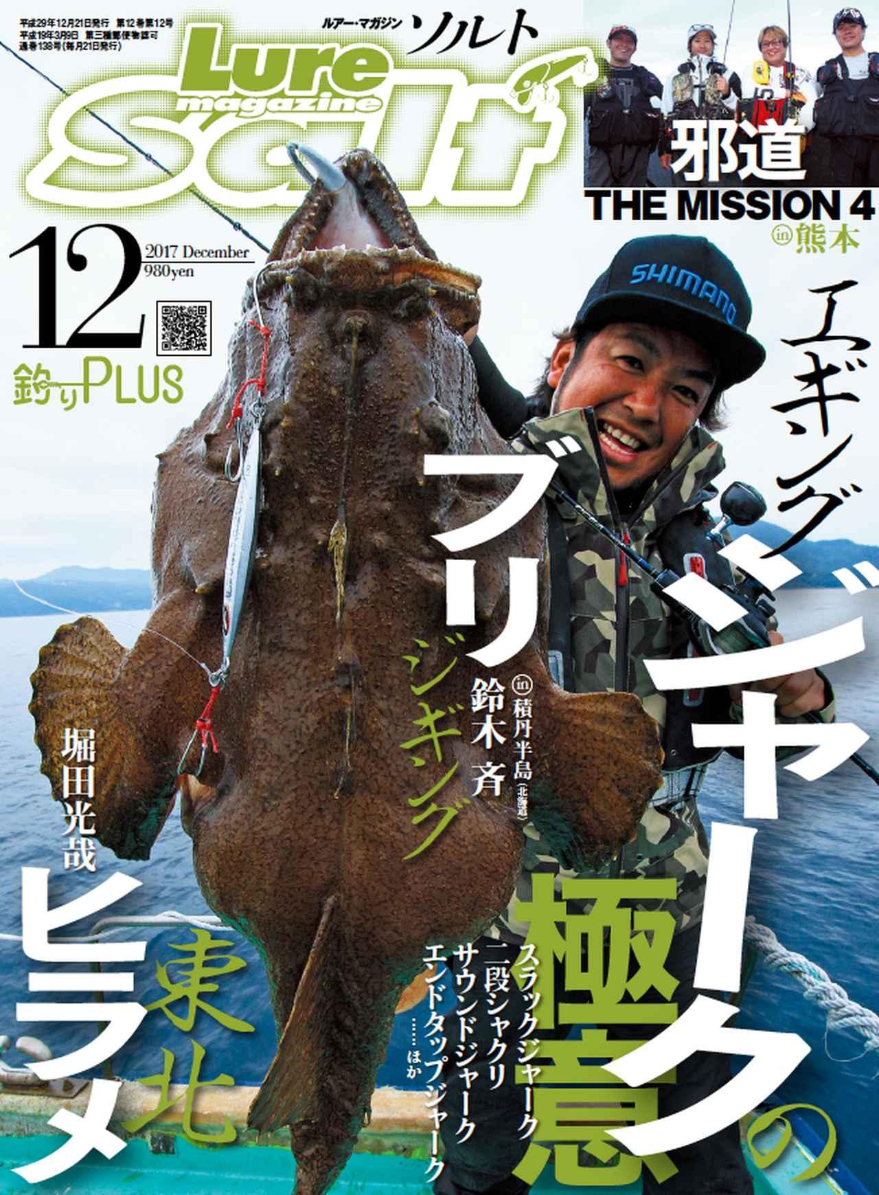 ルアーマガジン・ソルト2017年12月号(10/21発売)