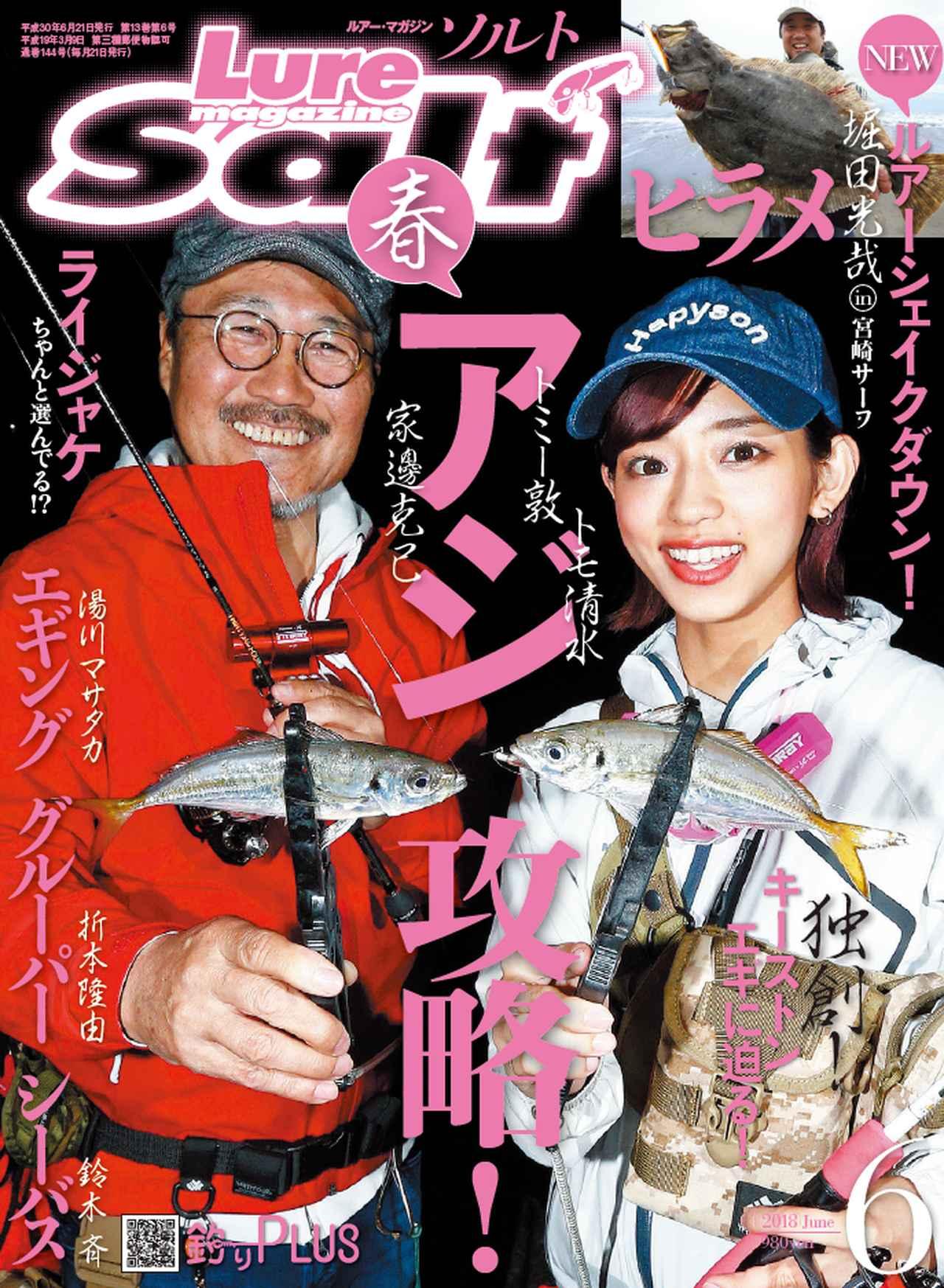 ルアーマガジン・ソルト2018年6月号(4/21発売)