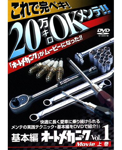 オートメカニックMOVIE 20万キロOKメンテ!! 上巻