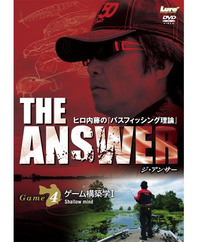 """ヒロ内藤・THE ANSWER """"GAME4:ゲーム構築学1 Shallow mind"""""""