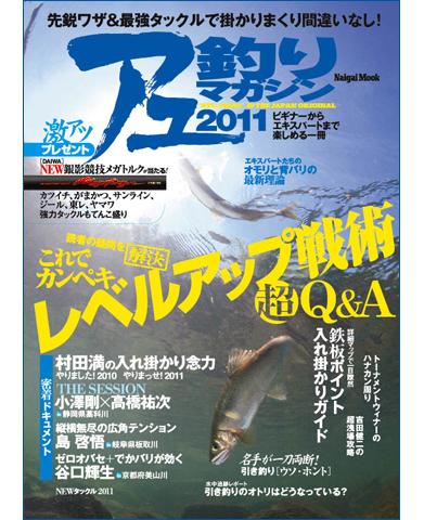 アユ釣りマガジン2011