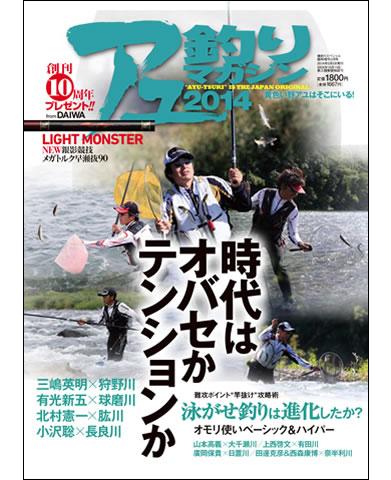 アユ釣りマガジン2014