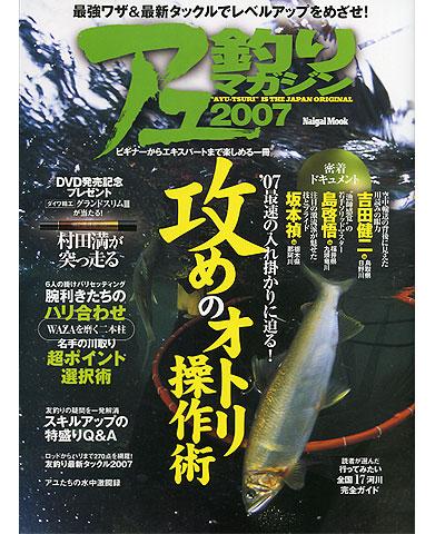 アユ釣りマガジン2007