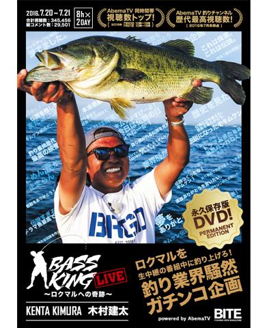 BASS KING LIVE!~木村建太 ロクマルへの奇跡~