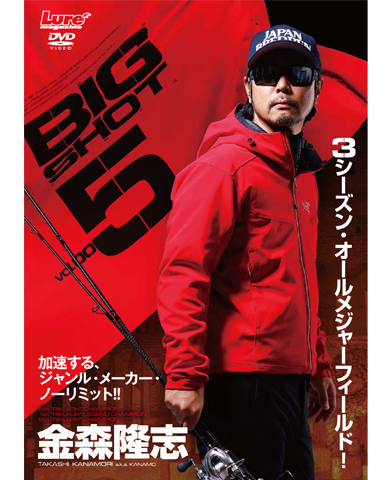 「BIG SHOT」vol.5 金森隆志