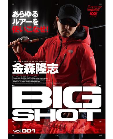 「BIG SHOT」vol.1 金森隆志