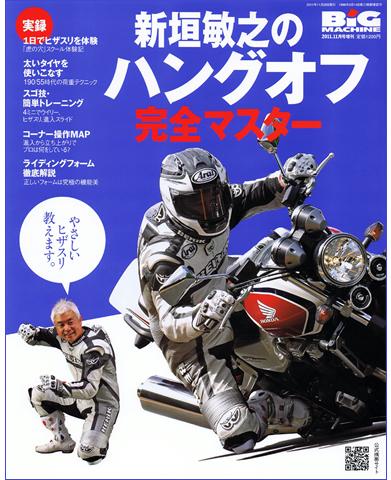 ビッグマシン2011年11月号臨時増刊「新垣敏之のハングオフ完全マスター」