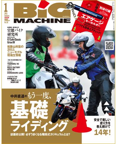 ビッグマシン2011年1月号