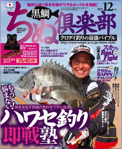 ちぬ倶楽部2011年12月号