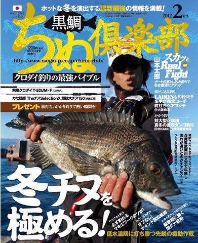 ちぬ倶楽部2012年2月号