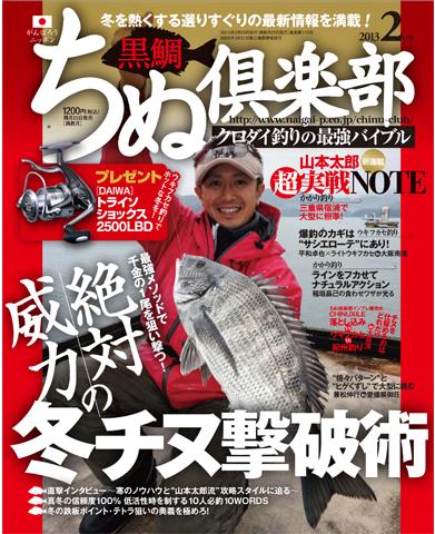 ちぬ倶楽部2013年2月号