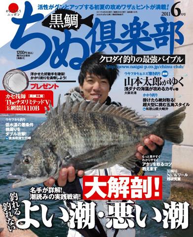 ちぬ倶楽部2011年6月号