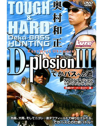 D-plosion III