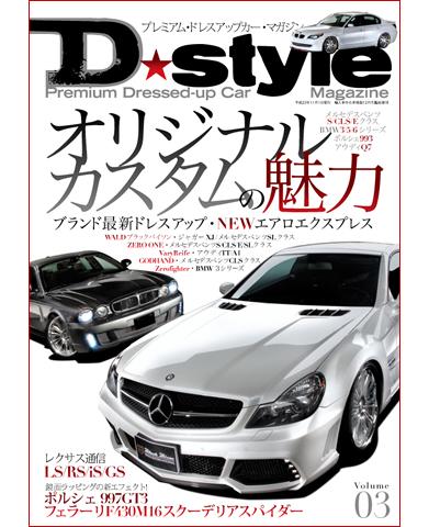 D-STYLE vol.3