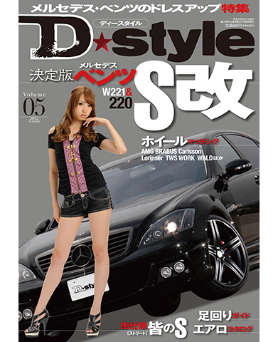 D-STYLE vol.5