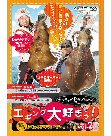 ヤマラッピ&タマちゃんのエギング大好きっ! vol.2