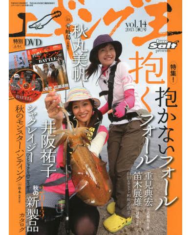 ルアーマガジン・ソルト別冊 エギング王 vol.14 2013年秋号