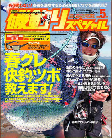 磯釣りスペシャル2012年5月号