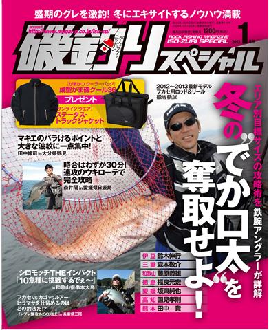 磯釣りスペシャル2013年1月号