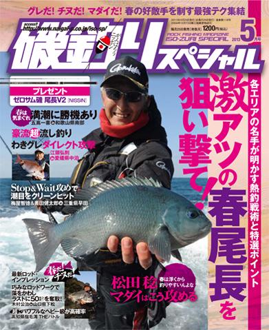 磯釣りスペシャル2013年5月号