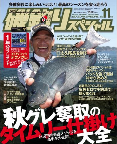 磯釣りスペシャル2013年11月号
