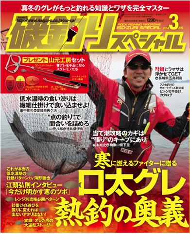 磯釣りスペシャル2014年3月号