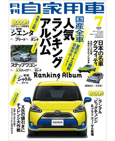 月刊自家用車2015年7月号