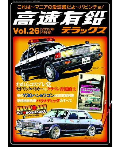 高速有鉛デラックス Vol.26