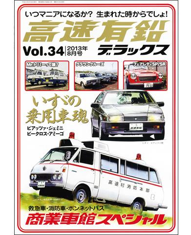 高速有鉛デラックス Vol.34