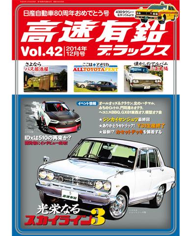 高速有鉛デラックス Vol.42