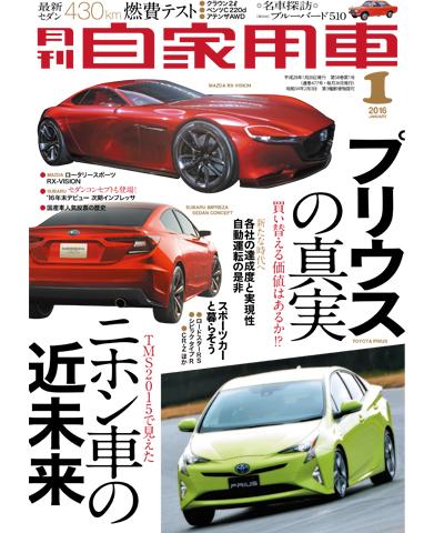 月刊自家用車2016年1月号