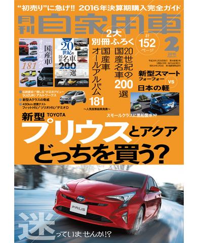 月刊自家用車2016年2月号