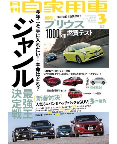 月刊自家用車2016年3月号