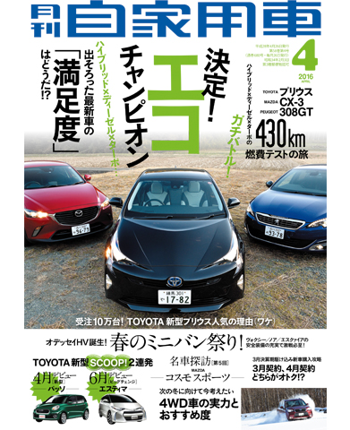 月刊自家用車2016年4月号