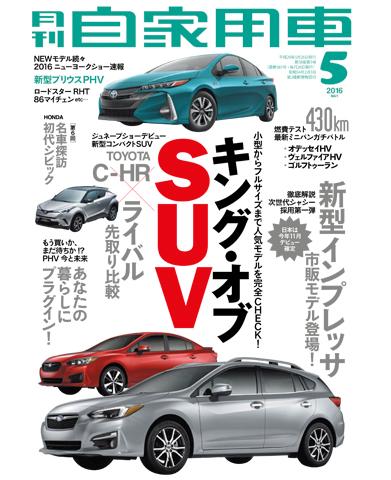 月刊自家用車2016年5月号