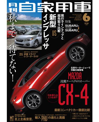 月刊自家用車2016年6月号